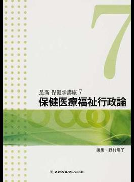 最新保健学講座 第3版 7 保健医療福祉行政論