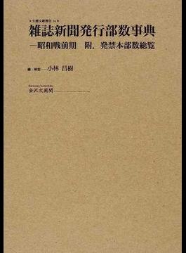 雑誌新聞発行部数事典 昭和戦前期 附.発禁本部数総覧