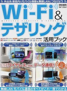 Wi‐Fi & テザリング活用ブック いつでもどこでもワイヤレスで快適にデータ通信!