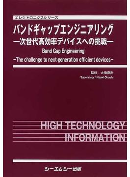 バンドギャップエンジニアリング 次世代高効率デバイスへの挑戦