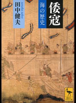 倭寇 海の歴史(講談社学術文庫)