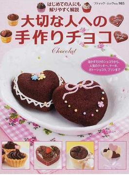 大切な人への手作りチョコ はじめての人にも解りやすく解説 溶かすだけのショコラから、人気のクッキー、ケーキ、ガトーショコラ、プリンまで(ブティック・ムック)