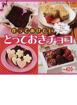 作ってあげたいとっておきチョコ 可愛いレシピ42品+ラッピングテクが満載(プチ・ブティックシリーズ)