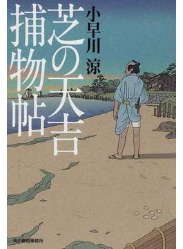 芝の天吉捕物帖(ハルキ文庫)