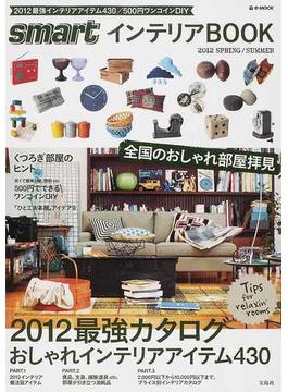 smartインテリアBOOK 2012SPRING/SUMMER 2012最強インテリアアイテム430/500円ワンコインDIY(e‐MOOK)