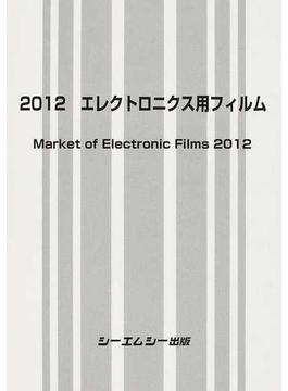 エレクトロニクス用フィルム 2012