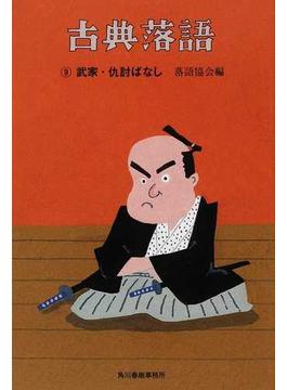 古典落語 9 武家・仇討ばなし(ハルキ文庫)