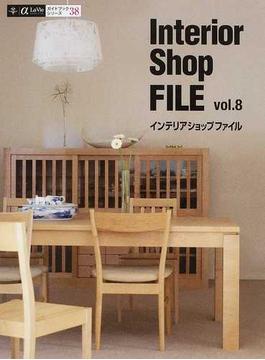 インテリアショップファイル vol.8