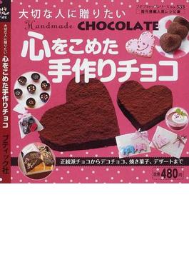 心をこめた手作りチョコ 大切な人に贈りたい 既刊掲載人気レシピ集(プチ・ブティックシリーズ)