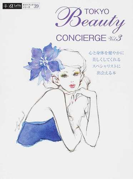 東京ビューティコンシェルジュ 心と身体を健やかに美しくしてくれるスペシャリストに出会える本 Vol.3