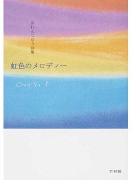 虹色のメロディー おれんじゆう詩集