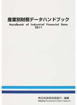 産業別財務データハンドブック 2011年版