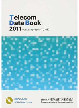 テレコムデータブック 2011