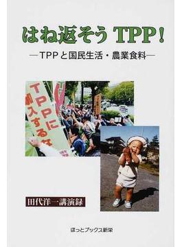 はね返そうTPP! TPPと国民生活・農業食料 田代洋一講演録