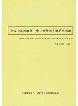 東社協参考人事給与制度 民間社会福祉施設における新たな人事給与制度の策定に向けた考え方 平成24年度版