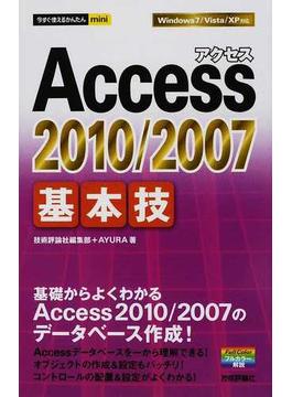 Access 2010/2007基本技