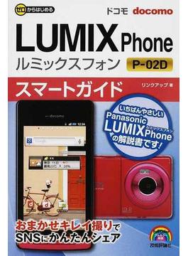 ドコモLUMIX Phone P−02Dスマートガイド