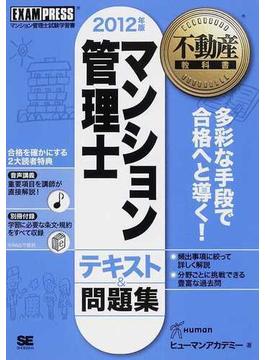 マンション管理士テキスト&問題集 マンション管理士試験学習書 2012年版