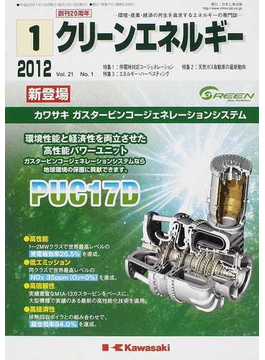 クリーンエネルギー 環境・産業・経済の共生を追求するエネルギーの専門誌 Vol.21No.1(2012−1) 停電時対応コージェネレーション/天然ガス自動車の最新動向/エネルギー・ハーベスティング