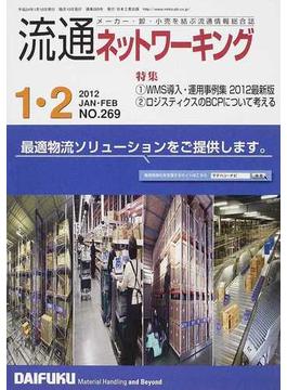 流通ネットワーキング メーカー・卸・小売を結ぶ流通情報総合誌 NO.269(2012JAN・FEB) 特集:WMS導入・運用事例集2012最新版