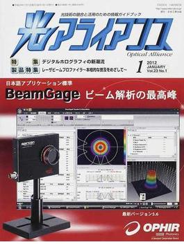 光アライアンス 光技術の融合と活用のための情報ガイドブック Vol.23No.1(2012.1) 特集:デジタルホログラフィの新潮流