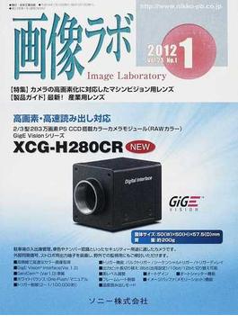 画像ラボ Vol.23No.1(2012−1) 〈特集〉カメラの高画素化に対応したマシンビジョン用レンズ〈製品ガイド〉最新!産業用レンズ