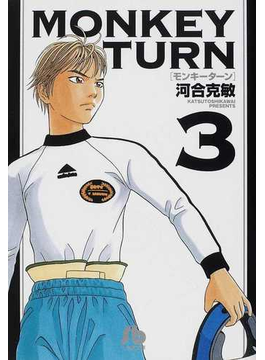 MONKEY TURN 3(小学館文庫)