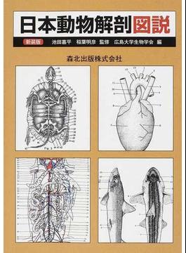 日本動物解剖図説 新装版