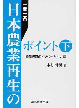 日本農業再生のポイント 一問一答 下 農業経営のイノベーション編
