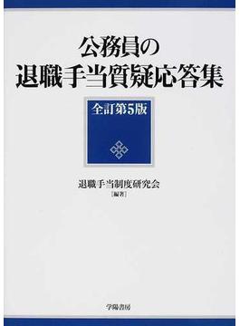 公務員の退職手当質疑応答集 全訂第5版
