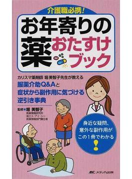介護職必携!お年寄りの薬おたすけブック 服薬介助Q&Aと症状から副作用に気づける逆引き事典 カリスマ薬剤師堀美智子先生が教える