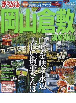 岡山・倉敷 湯原・蒜山 '13