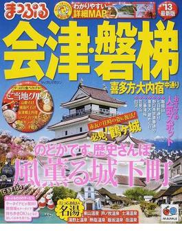 会津・磐梯 喜多方・大内宿 中通り '13
