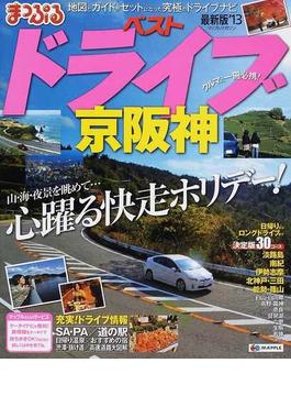 ベストドライブ京阪神 '13
