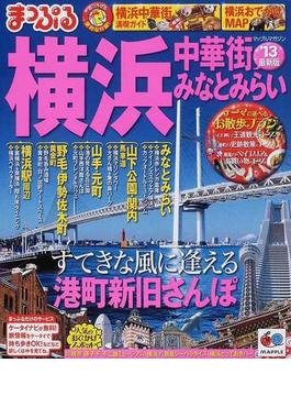 横浜 中華街・みなとみらい '13