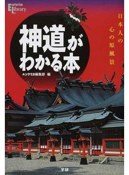 神道がわかる本 日本人の心の原風景