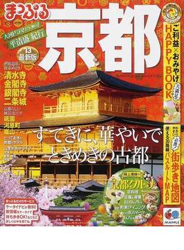 京都 '13