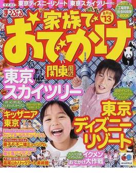 家族でおでかけ関東周辺 '13