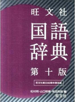 旺文社国語辞典 第十版 限定版