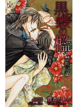 黒蝶の檻 禁断兄弟(Cross novels)
