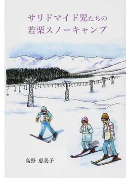 サリドマイド児たちの若栗スノーキャンプ