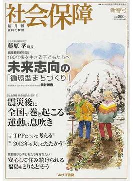 社会保障 資料と解説 No.440(2012新春号) 未来への展望とたたかい