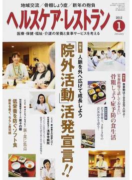ヘルスケア・レストラン 医療・保健・福祉・介護の栄養と食事サービスを考える 2012−1