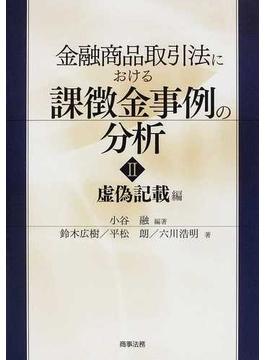 金融商品取引法における課徴金事例の分析 2 虚偽記載編
