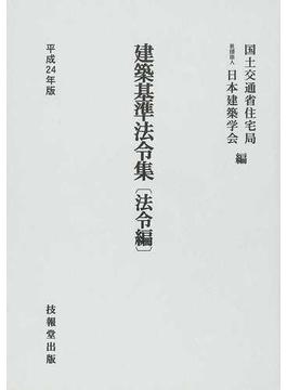 建築基準法令集 平成24年版法令編