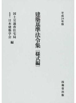 建築基準法令集 平成24年版様式編