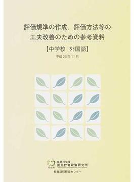 評価規準の作成,評価方法等の工夫改善のための参考資料 中学校外国語