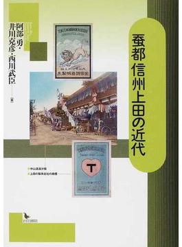 蚕都信州上田の近代