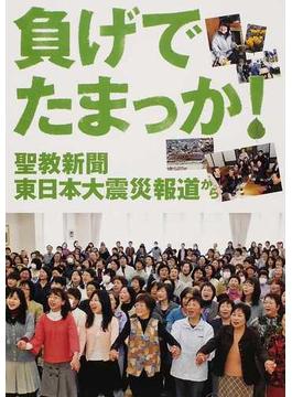 負げでたまっか! 聖教新聞東日本大震災報道から