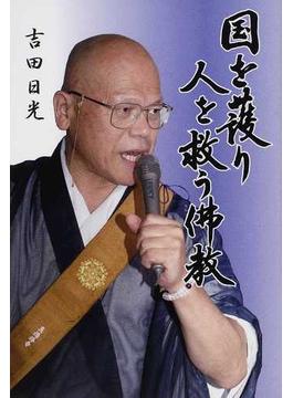 国を護り人を救う佛教
